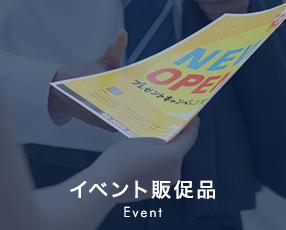 イベント販促品